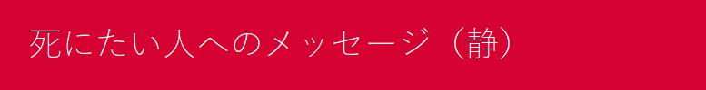 死にたい人へのメッセージ(静)